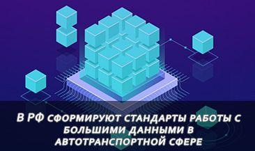 В РФ сформируют стандарты работы с большими данными в автотранспортной сфере