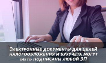 Электронные документы для целей налогообложения и бухучета могут быть подписаны любой ЭП