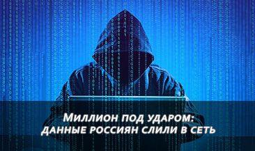 База данных альфа банка слили в сеть