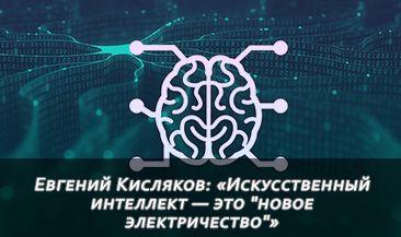"""Евгений Кисляков: «Искусственный интеллект — это """"новое электричество""""»"""