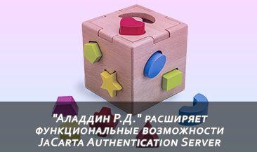 """""""Аладдин Р.Д."""" расширяет функциональные возможности JaCarta Authentication Server"""
