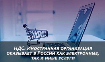 НДС: Иностранная организация оказывает в России как электронные, так и иные услуги