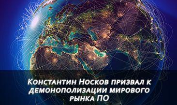 Константин Носков призвал к демонополизации мирового рынка ПО