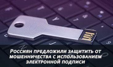 Россиян предложили защитить от мошенничества с использованием электронной подписи