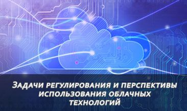 Задачи регулирования и перспективы использования облачных технологий