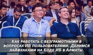 Как работать с безграмотными в вопросах ИБ пользователями. Делимся лайфхаками на Коде ИБ в Алматы