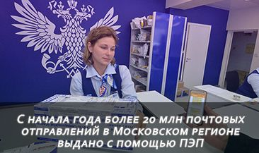 С начала года более 20 млн почтовых отправлений в Московском регионе выдано с помощью ПЭП