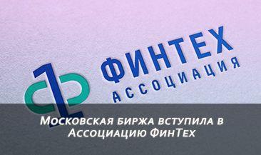 Московская биржа вступила в Ассоциацию ФинТех