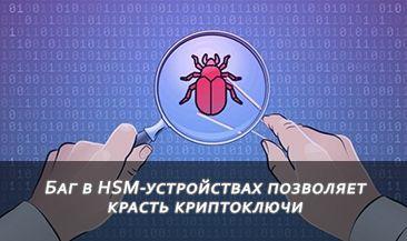 Баг в HSM-устройствах позволяет красть криптоключи