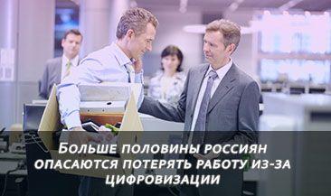 Больше половины россиян опасаются потерять работу из-за цифровизации