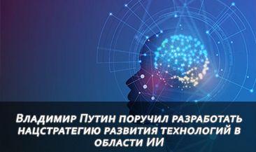 Владимир Путин поручил разработать нацстратегию развития технологий в области ИИ