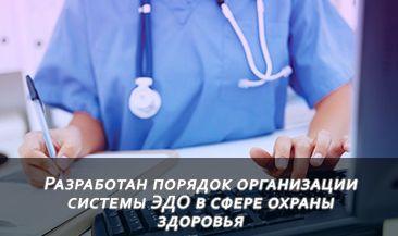 Разработан порядок организации системы электронного документооборота в сфере охраны здоровья