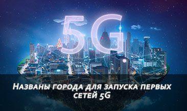 Названы города для запуска первых сетей 5G