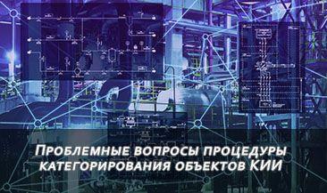 Проблемные вопросы процедуры категорирования объектов КИИ