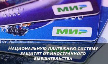 Национальную платежную систему защитят от иностранного вмешательства