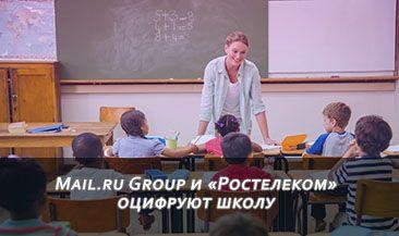 Mail.ru Group и «Ростелеком» оцифруют школу