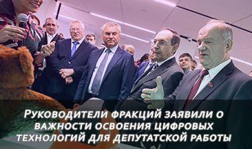 Руководители фракций ГД заявили о важности освоения цифровых технологий для депутатской работы