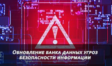 Обновление банка данных угроз безопасности информации