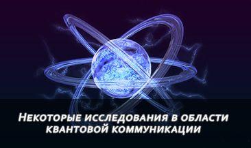 Некоторые исследования в области квантовой коммуникации