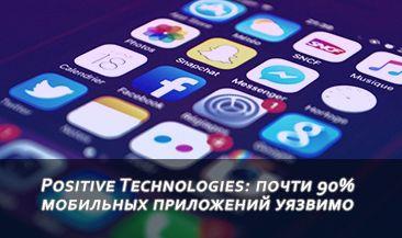 Positive Technologies: почти 90% мобильных приложений уязвимо