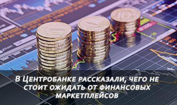 В Центробанке рассказали, чего не стоит ожидать от финансовых маркетплейсов