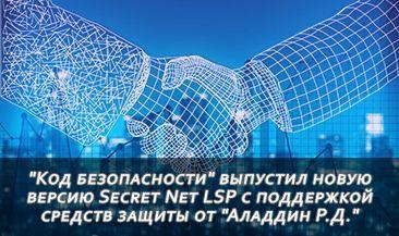 """""""Код безопасности"""" выпустил новую версию Secret Net LSP c поддержкой средств защиты от """"Аладдин Р.Д."""""""