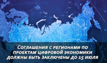 Минкомсвязь: Соглашения с регионами по проектам цифровой экономики должны быть заключены до 15 июля