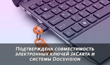 Подтверждена совместимость электронных ключей JaCarta и системы Docsvision