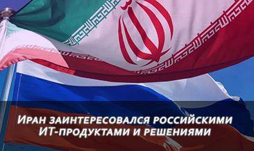 Иран заинтересовался российскими ИТ-продуктами и решениями