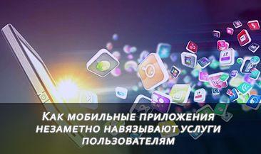 Как мобильные приложения незаметно навязывают услуги пользователям