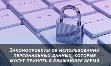 Законопроекты об использовании персональных данных, которые могут принять в ближайшее время