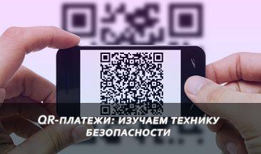 QR-платежи: изучаем технику безопасности