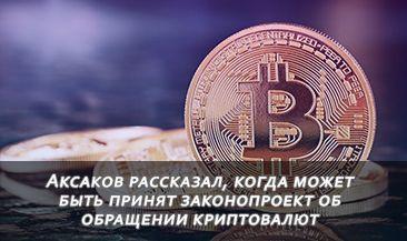 Аксаков рассказал, когда может быть принят законопроект об обращении криптовалют