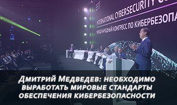 Дмитрий Медведев: необходимо выработать мировые стандарты обеспечения кибербезопасности
