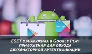 ESET обнаружила в Google Play приложения для обхода двухфакторной аутентификации