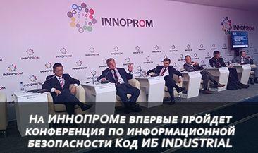 На ИННОПРОМе впервые пройдет конференция по информационной безопасности Код ИБ INDUSTRIAL