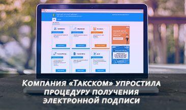 Компания «Такском» упростила процедуру получения электронной подписи