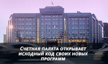 Счетная палата открывает исходный код своих новых программ