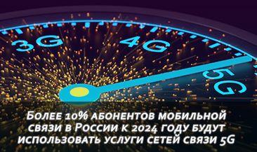 Более 10% абонентов мобильной связи в России к 2024 году будут использовать услуги сетей связи 5G