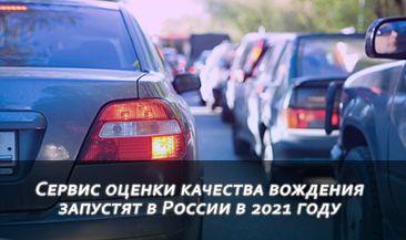 Сервис оценки качества вождения запустят в России в 2021 году