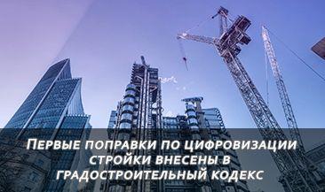 Первые поправки по цифровизации стройки внесены в градостроительный кодекс