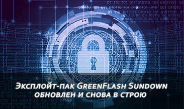 Эксплойт-пак GreenFlash Sundown обновлен и снова в строю