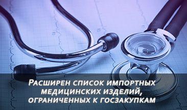Расширен список импортных медицинских изделий, ограниченных к госзакупкам