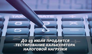До 19 июля продлится тестирование калькулятора налоговой нагрузки