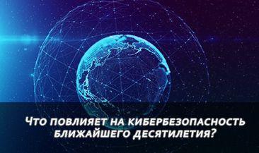 Что повлияет на кибербезопасность ближайшего десятилетия?