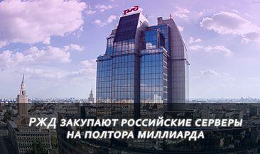 РЖД закупают российские серверы на полтора миллиарда