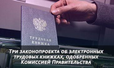 Три законопроекта об электронных трудовых книжках, одобренных Комиссией Правительства