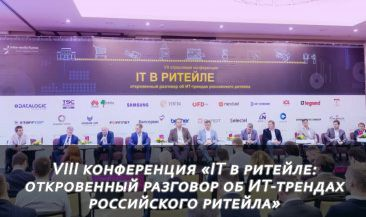 VIII конференция «IT в ритейле: откровенный разговор об ИТ-трендах российского ритейла»
