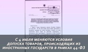С 4 июля меняются условия допуска товаров, происходящих из иностранных государств в рамках 44-ФЗ