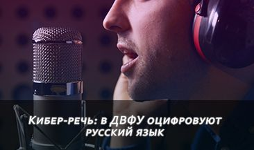 Кибер-речь: в ДВФУ оцифровуют русский язык